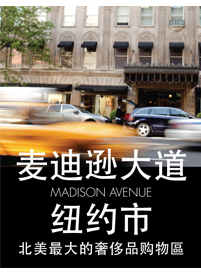 MADISON AVENUE BID